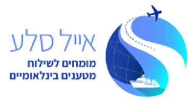 אייל סלע - מומחה לשילוח בינלאומי לוגו
